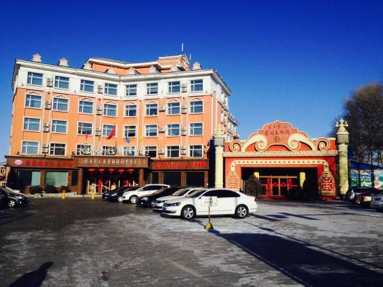 Hailaer Hotel: 酒店外景