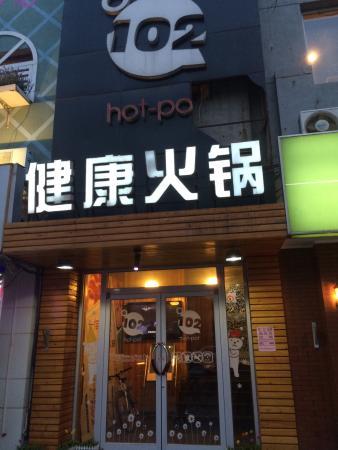 102Du JianKang Hotpot (BeiDa NanMen)