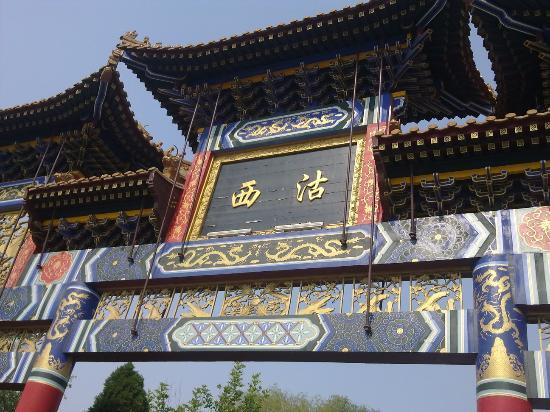 Xigu Park : 西沽公园牌坊