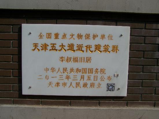 Lishufu Former Residence