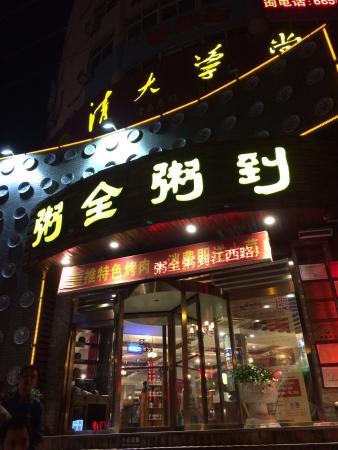Zhou Quan Zhou Dao (Jiang West Road)
