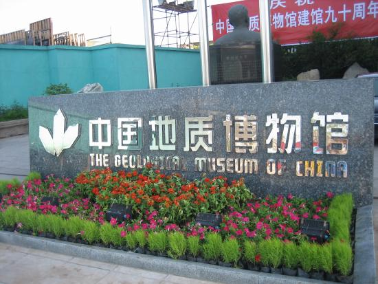 Geological Museum of China: 不错