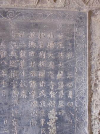 Hancheng, Chiny: 非常难得,唐朝的。