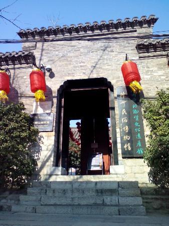 Xuzhou Folk Custom Museum