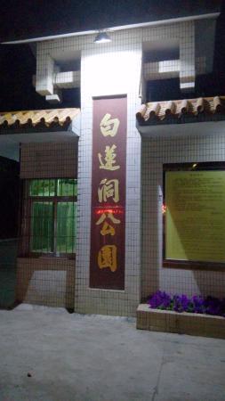 Bailian Cave Park: 珠海白莲洞公园东南门口夜景