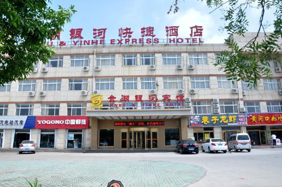 Jinhu Yinhe Hotel