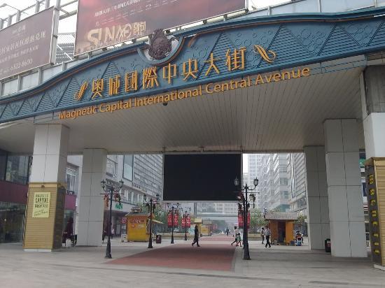 AoCheng GuoJi ZhongYang DaJie