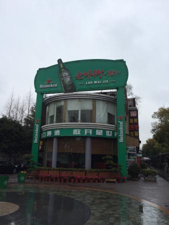 Laowai Street