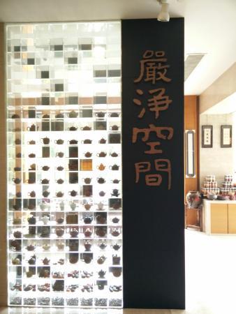 Ru Shi Hotel: 茶坊等于大堂吧