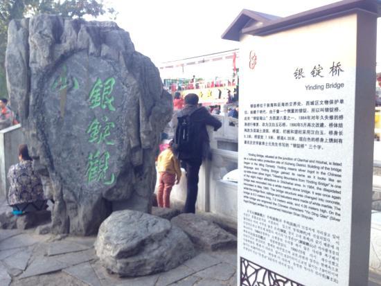 Yinding Bridge: 银锭桥