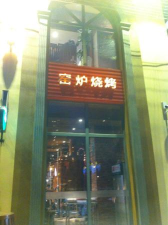 Yao'ayao Restaurant (SOLANA)