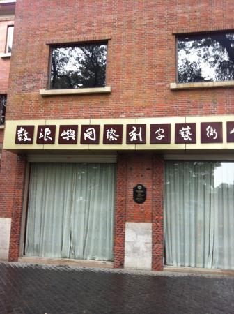 International Lettering Museum of Art of Xiamen: 正门