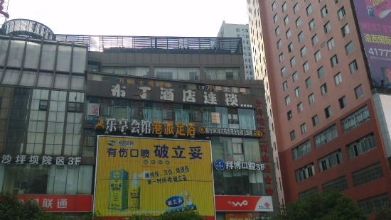 Pod Inn Chongqing Shapingba Sanxia Square Pedestrian Street : 方便文艺酒店