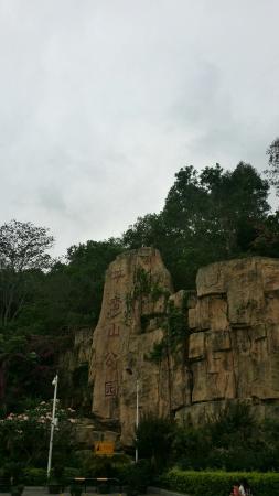 平峦山公园