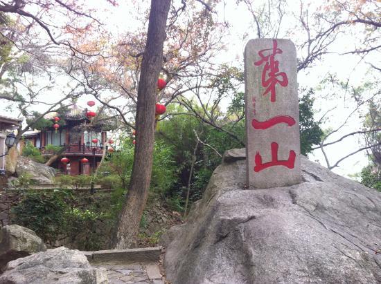 Qinyuan Mountain: 第一山
