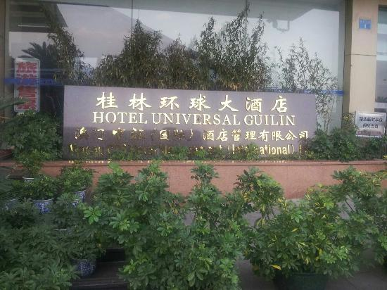 Universal Guilin Hotel: 酒店招牌
