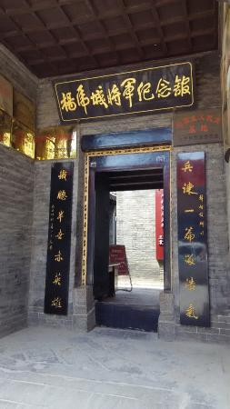 General Yang Hucheng Memorial