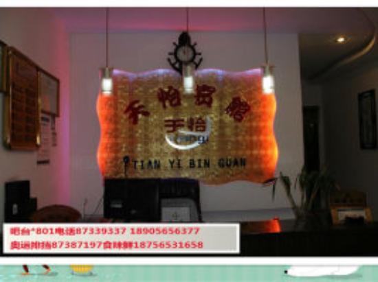 Lujiang County, จีน: 天怡宾馆