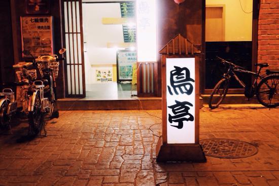 Niao Ting (HaoYun Street)