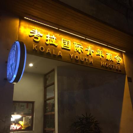 Koala Huangshan International Youth Hostel: 黄山考拉国际青年旅舍