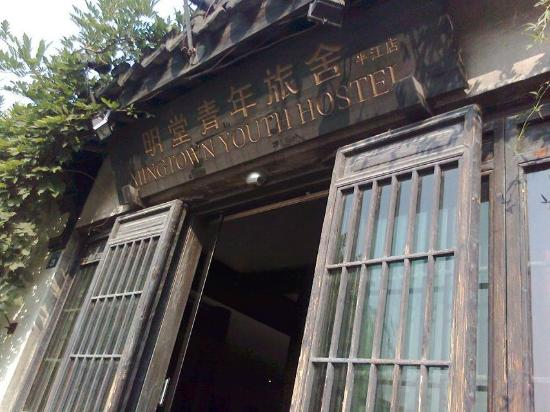 Suzhou Mingtown Suzhou Youth Hostel: 明堂的大门