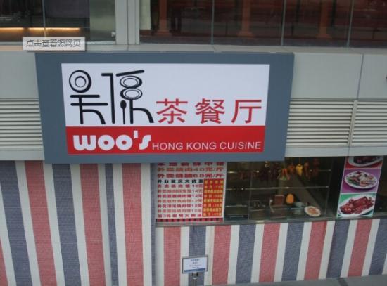 Wuu's Restaurant: 店铺门面