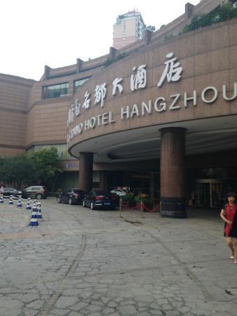 New Century Grand Hotel: 外观