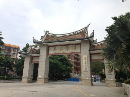 Jimei School Village: 正门