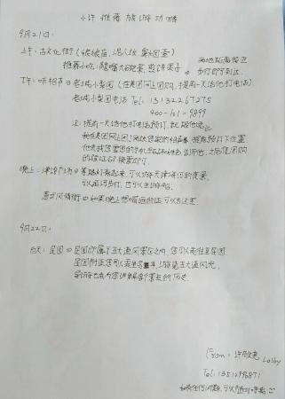 Somerset Olympic Tower Tianjin: 酒店接待人员许敬尧先生用心写下的导览推荐。