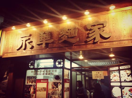 Wing Wah Noodle Shop: 永華麵家
