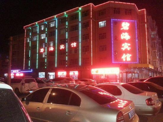 Bihai Hotel: 碧海宾馆外景