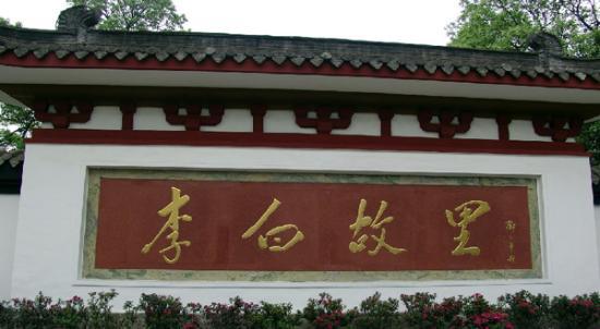 """Libai Memorial Hall: """"李白故里"""""""