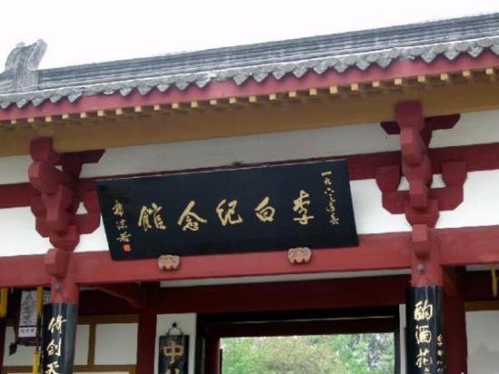 Libai Memorial Hall: 纪念馆大门