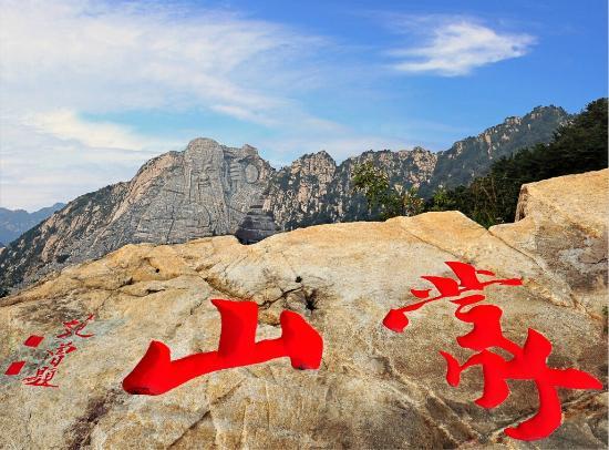 Pingyi County, Kina: 大美蒙山(龟蒙)