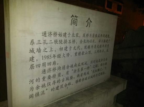 Ningbo Tongji Bridge : 宁波通济桥