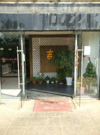 Jichuan Japanese Restaurant