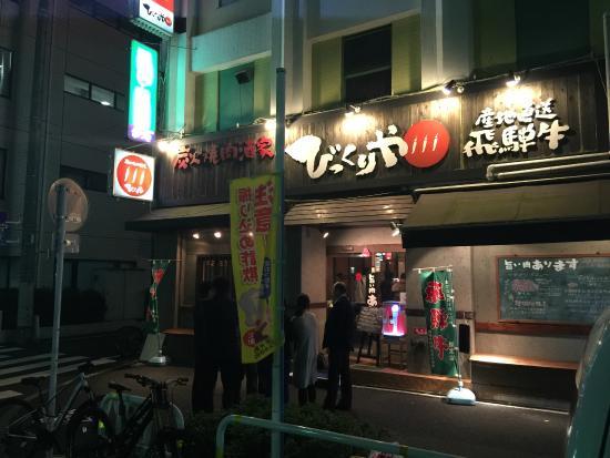 焼肉 大 井町