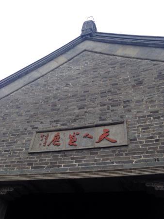 Jurong, Chine : 镇江茅山