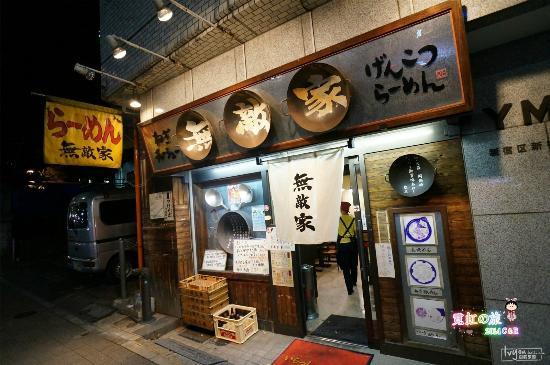 Mutekiya: 新宿店