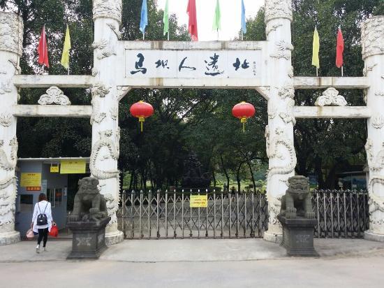 Maba Man Ruins: 这是正门,在广东省韶关市曲江区,也是狮子岩,同名的地方太多了,我都差点找不到了,现在是免费的了,不过很少人,想去的了解一下倒可以