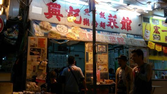 CHI Residences 279: 庙口夜市著名煲仔饭