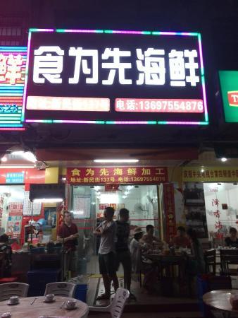 Shi WeiXian Seafood JiaGong