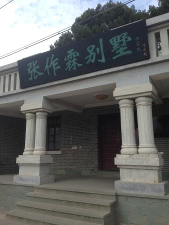 Xingcheng, Cina: 大门口