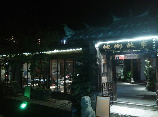 Qingyun Yard Stories From Afar Inn Lijiang