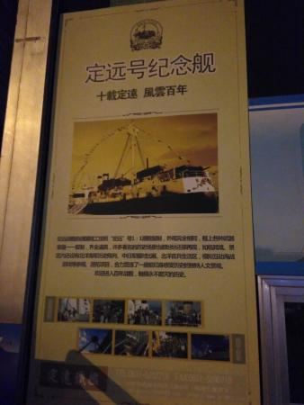 Dingyuan Warship Tourist Area : 介绍