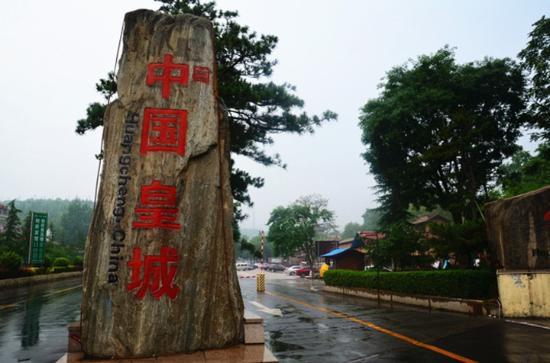 Yangcheng County, China: 石碑。