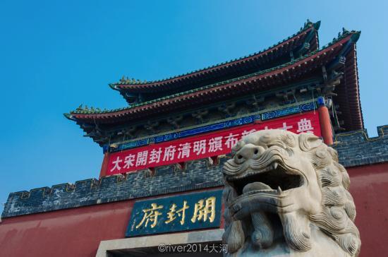 Kaifeng, China: 开封府景区