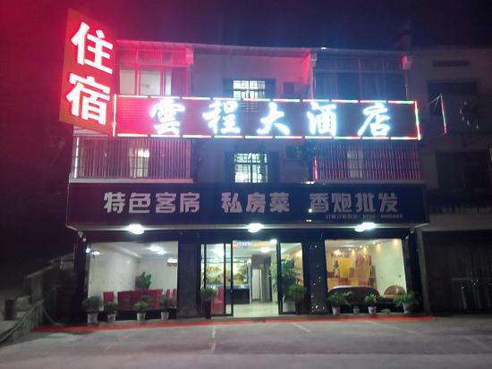 Nanyue Yuncheng Hotel