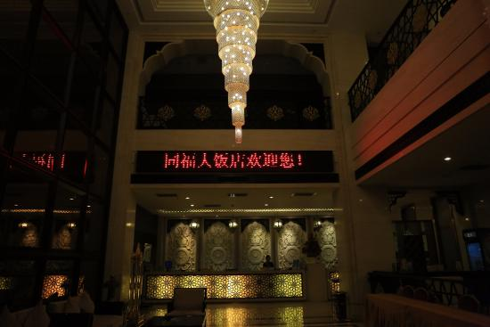 Yinchuan, China: 同福大饭店
