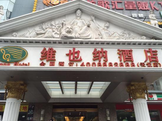 Atour Hotel Guangzhou: 广州维也纳酒店广州大道天龙店